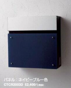 CTCR2003D パナソニック サインポスト FASUS FF フェイサス パネル:ネイビーブルー色