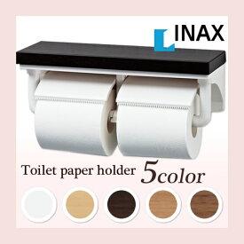 あす楽 CF-AA64KU INAX/イナックス LIXIL リクシル 棚付2連紙巻器 トイレットペーパーホルダー インテリアリモコン対応紙巻器 おひとり様1個まで