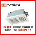 【あす楽対応】【BS-161H】MAX/マックス 浴室暖房換気扇 1室換気 100V 【浴室暖房・換気・乾燥機 リモコン付属・衣類乾燥・24時間換気…