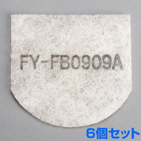 あす楽 まとめ買い FY-FB0909A×6個セット 関連部材 交換用給気清浄フィルター (給気清浄フィルター スーパーアレルバスター) 本体FY-GKF3A-W/C、FY-GKF3A-W/K、FY-GKF3A-C/C、FY-GKF3A-C/Kに適応パナソニック 気調システム
