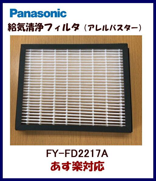 【あす楽】【FY-FD2217A】給気清浄フィルタ一 アレルバスター パナソニック 換気扇 換気扇部材 【FYFD2217A】交換用フィルター 本体FY-16KB5A、FY-18KB5Aに適応する交換用フィルターです。