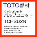 【あす楽】TCH362N バルブユニット ウォシュレット用 ウォシュレット 水漏れ修理 部品TOTO 部材 【送料無料】