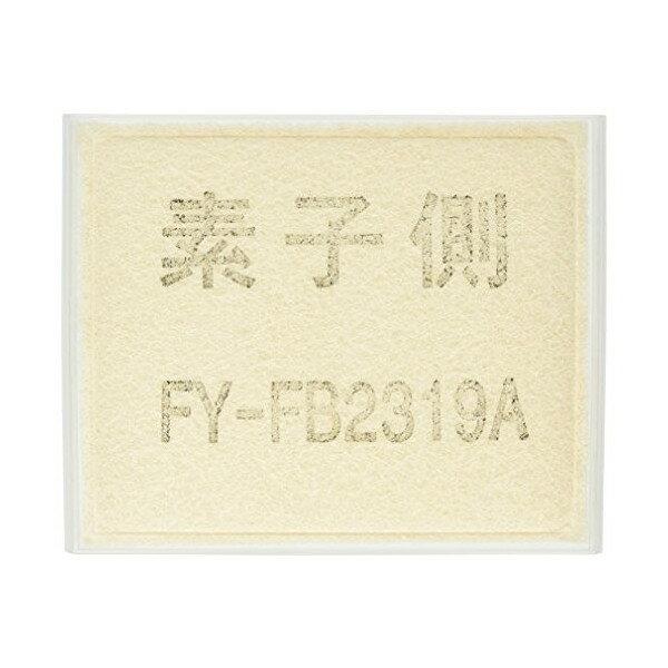 あす楽 FY-FB2319A パナソニック 換気扇フィルター 換気扇部材 FYFB2319A 交換用フィルター(給気清浄フィルター アレルバスター)【本体FY-13TB52A、FY-95TB5Aに適応】
