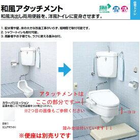 RC-504 和風アタッチメント 和式トイレを洋式トイレにリフォームします。 INAX イナックス LIXIL リクシル トイレ 画像の便座やシャワートイレは別売りです RC-504