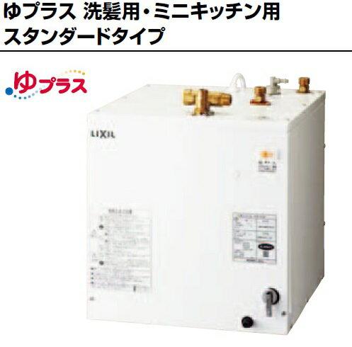 【あす楽B】【EHPN-H25N3】本体のみ リクシル 小型電気温水器 25L住宅向け ゆプラス 洗髪用・ミニキッチン用 スタンダードタイプ INAX・LIXIL