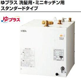 【あす楽】小型電気温水器 25L EHPN-H25N3 本体のみ リクシル 住宅向け ゆプラス 洗髪用・ミニキッチン用 スタンダードタイプ INAX LIXIL