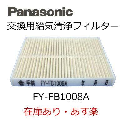 【あす楽】【FY-FB1008A】パナソニック 部材 給気清浄フィルター(スーパーアレルバスター)