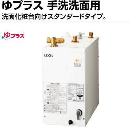 【エントリーで最大P27倍】【あす楽B】【EHPN-F12N1】小型電気温水器 12L INAX・LIXIL ゆプラス 本体のみ 住宅向け 手洗い・洗面化粧台用 スタンダードタイプ・在庫あり・送料無料【EHPN-F13N2の後継新品番】【7/14 20:00〜7/21 01:59 必ずエントリーしてください】