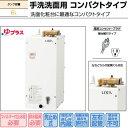 【あす楽】セット品番【EHPK-F6N4】 小型電気温水器 6L 本体【EHPN-F6N4】 排水器具【EFH-4K】 INAX・イナックス・LIXIL・リクシ...