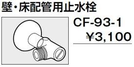 INAX イナックス CF-93-1 LIXIL リクシル トイレ シャワートイレ 別売給水分岐金具 壁・床配管用止水栓 (G (1/2) 用)