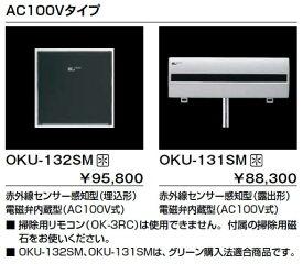 在庫1点のみ・あす楽対応 OKU-131SM 小便器自動洗浄システム AC100Vタイプ 赤外線センサー感知型 (露出形) 電磁弁内蔵型 (AC100V式) INAX イナックス LIXIL リクシル