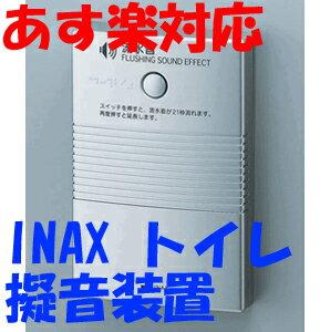 【あす楽】【KS-602】トイレ擬音装置(壁付け、乾電池タイプ) INAX イナックス LIXIL・リクシル 大幅節水とプライバシー確保に!【音姫、YES300D同等品】【楽天人気ランキング入賞】