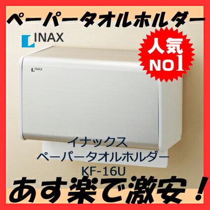【あす楽対応】【KF-16U】ペーパータオルホルダー 壁付形 INAX イナックス LIXIL・リクシル ペーパータオルホルダー 壁付形 【KF-16U】
