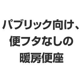 LIXIL リクシル トイレ 脱臭暖房便座 CF-21ALJ-C スローダウン機構付脱臭暖房便座 パブリック向け (便フタなし仕様) (大型)