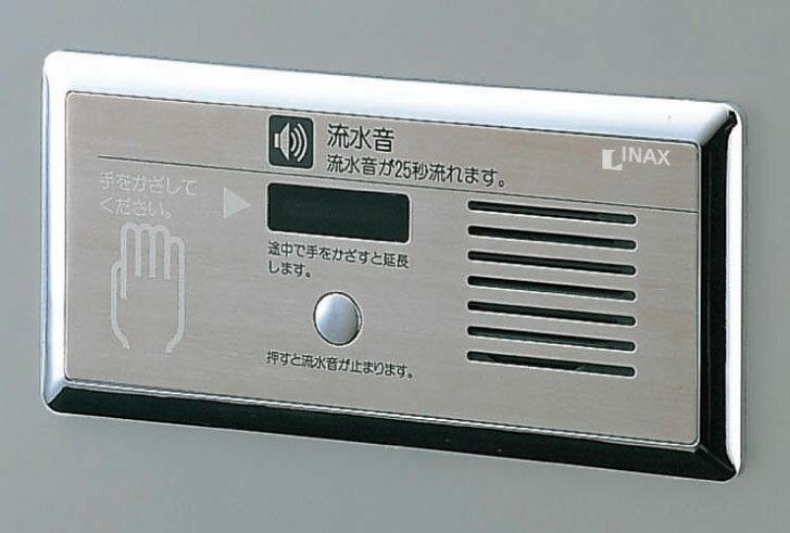 INAX イナックス LIXIL・リクシル トイレ擬音装置(パーティション用) 非接触スイッチ式(埋込形) 【KS-612】 AC100V式 247×41(埋込部31)×116 【RCP】