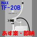 【TF-20B】【あす楽対応】ほとんどのタンクに適応 INAX イナックス LIXIL・リクシル トイレ水漏れ修理 マルチパーツシリーズ TOTOも対応 【TF...