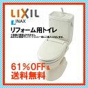 リトイレ 便器 BC-250S+DT-3810HU+NB (手洗付・便座なしセット)床排水 INAX イナックス LIXIL・リクシル(リフォ…