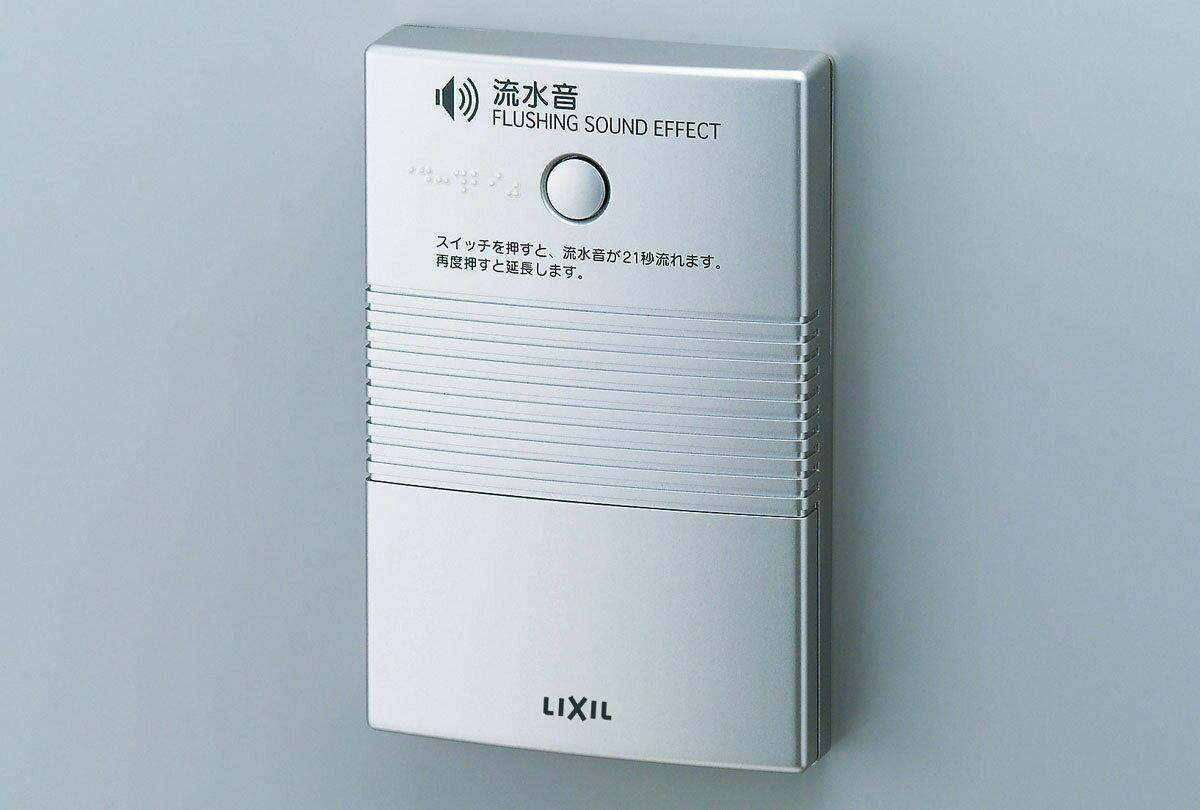 【あす楽】トイレ擬音装置【KS-602】【送料無料】INAX イナックス LIXIL・リクシル 大幅節水とプライバシー確保に!(壁付け、乾電池タイプ)【音姫、YES300D同等品】【楽天人気ランキング入賞】