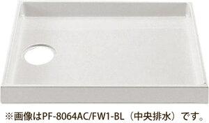 INAX・LIXIL 洗濯機パン 【PF-8064AR/FW1-BL】 右排水 800×640 洗濯機防水パン