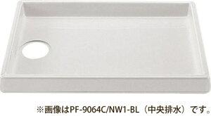 INAX・LIXIL 洗濯機パン 【PF-9064R/NW1-BL】 右排水 900×640 洗濯機防水パン