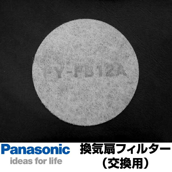 FY-FB12A パナソニック 自然給気口用 給気清浄フィルター アレルバスター付き 換気扇部材  FYFB12A 交換用フィルター