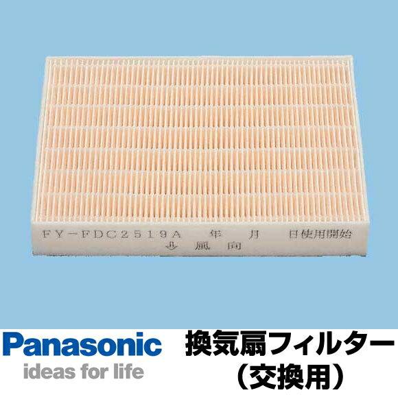 あす楽 パナソニック 換気扇 換気扇部材 FY-FDC2519A FYFDC2519A 交換用フィルター(中性能フィルター アレルバスター) 【本体FY-BFG042、FY-BFG062に適応】