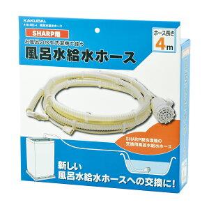 カクダイ KAKUDAI 風呂水給水ホース (ポンプつき) 418-402-4 洗濯機