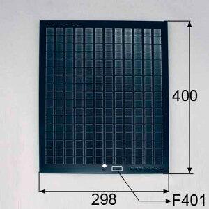 kkzfb085 LIXIL リクシル・トステム レンジフード用グリスフィルター 型式:CSF104001 レンジフード部品