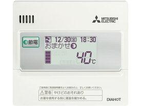 三菱 エコキュート部材 別売部品 【RMCB-N5】 給湯専用リモコン 貯湯ユニット用別売部品