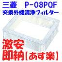 あす楽 P-08PQF 三菱 換気扇フィルター給気ユニット 交換用外機清浄フィルター(高性能タイプ)