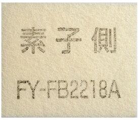 あす楽 気調システム FY-FB2218A フィルター 交換用給気清浄フィルター 気調システム F 換気扇 パナソニック