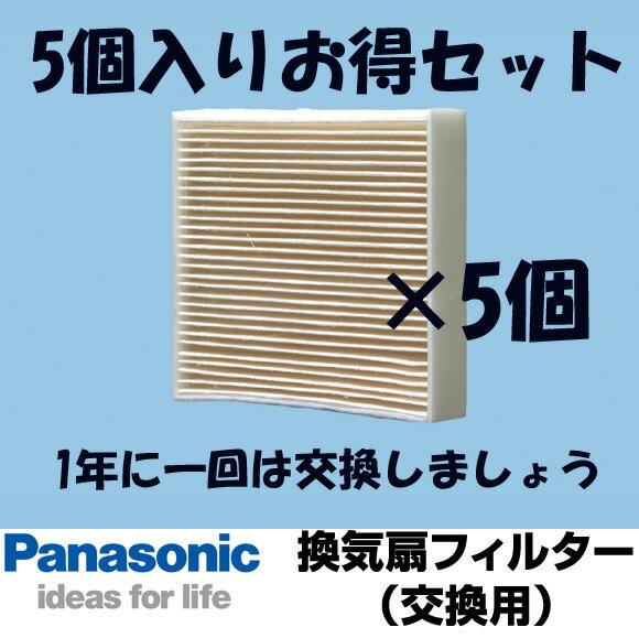 【あす楽】FY-FDC1011A【5個入りセット】パナソニック 換気扇 換気扇部材【FY-FDC1011A】【FYFDC1011A】交換用フィルター(給気清浄フィルター スーパーアレルバスター) 【本体FY-08PS8VD-W(-C)、FY-08PS8D-W(-C)に適応】