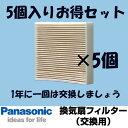 あす楽 FY-FDC1011A-5個入りパナソニック 換気扇 換気扇部材 FY-FDC1011A 交換用フィルター 給気清浄フィルタース…