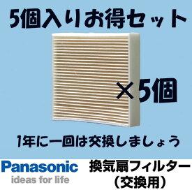 あす楽 FY-FDC1011A-5個入りパナソニック 換気扇 換気扇部材 FY-FDC1011A 交換用フィルター 給気清浄フィルタースーパーアレルバスター FYFDC1011A  パナソニック換気扇フィルター fy-fdc1011a【本体FY-08PS8VD-W(-C)、FY-08PS8D-W(-C)に適応】