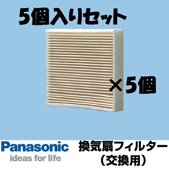 あす楽 パナソニック換気扇フィルター FY-FDC1011A ×5個セットまとめ買い 給気清浄フィルター スーパーアレルバスター パナソニック換気扇部材 FYFDC1011A 交換用フィルター パナソニック換気扇フィルター fy-fdc1011a