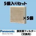 あす楽 パナソニック換気扇フィルター FY-FDC1011A ×5個セットまとめ買い 給気清浄フィルター スーパーアレルバスタ…