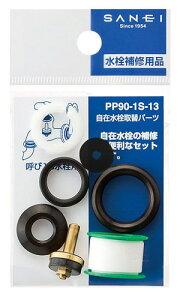自在水栓取替パーツ PP90-1S-13