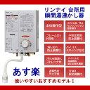 お一人様1台限り あす楽 リンナイ RUS-V51YT(WH) 5号ガス瞬間湯沸かし器 元止め式[RUS-V51WTの後継機種]台所用湯…