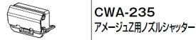 INAX LIXIL・リクシル トイレ シャワートイレ用付属部品 ノズルシャッター 【CWA-235】 アメージュZ用ノズルシャッター ウォシュレット