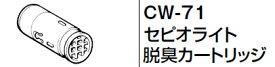 あす楽 LIXIL リクシル CW-71 シャワートイレ 脱臭カートリッジ 交換用 脱臭カートリッジセピオライト INAX イナックス トイレ シャワートイレ用付属部品