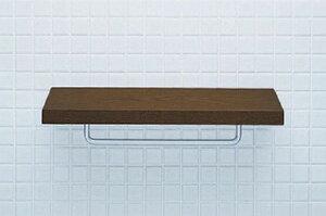 LKF-70U 【カラー限定・あす楽】 INAX LIXIL リクシル 棚付タオル掛け おしゃれです (タオル掛け、タオルハンガー、イナックス) LKF70U トイレ 洗面所 タオルバー