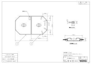 TOTO ふろふた PCF1220R 軽量把手付き組み合わせ式 (2枚)