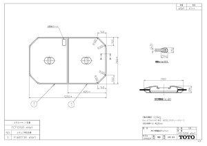 TOTO ふろふた PCF1310R 軽量把手付き組み合わせ式 (2枚)