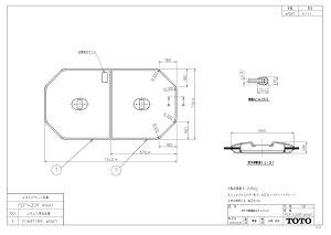 TOTO ふろふた PCF1420R 軽量把手付き組み合わせ式 (2枚)