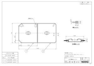 TOTO ふろふた PCF1450R 軽量把手付き組み合わせ式 (2枚)