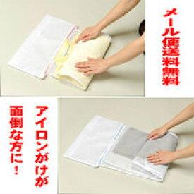 【メール便送料無料】ネットdeきれい シャツ用・パンツ用|型崩れ防止ネット