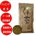 くわ茶 【国産】 桑焙じ・焙煎 【ティーパック】 2グラム×50袋 桑茶 くわのは茶 クワ茶 桑の葉茶 /健康茶/メール便送料無料