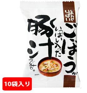 ごぼうがいっぱい入った豚汁 10袋セット【無添加フリーズドライ味噌汁】【コスモス食品】