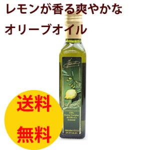 リモーリ 250ml【INAUDI】【イタリア産】