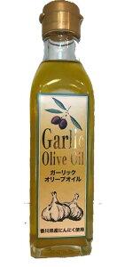 ガーリックオリーブオイル 180g 香川県産にんにく100%
